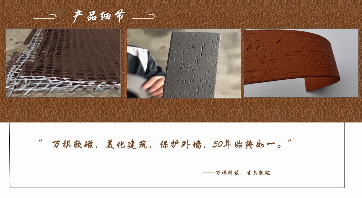 湖北柔性饰面砖