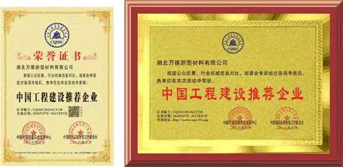 万祺荣誉证书 推荐企业