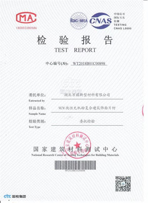 MCM软瓷室外检测报告