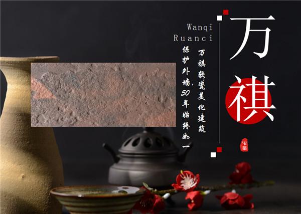软瓷文化砖