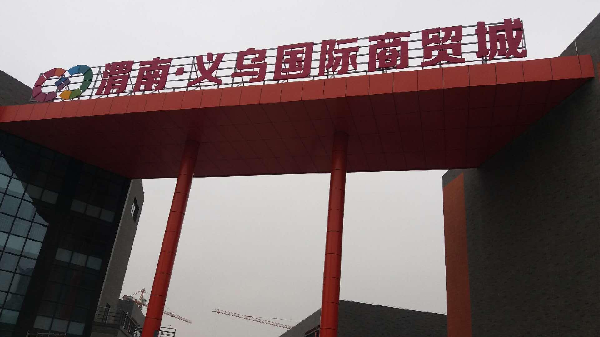 渭南.义乌国际商贸城