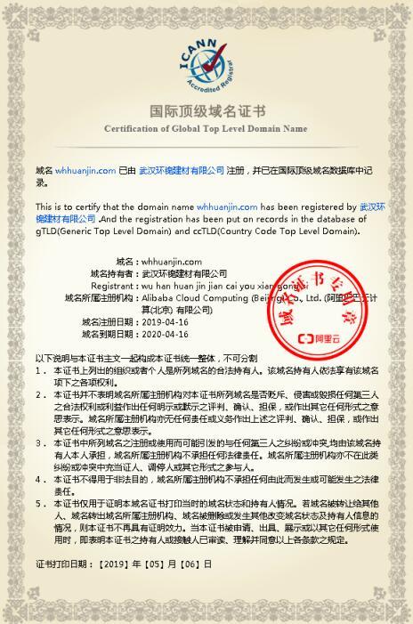 武汉环锦建材域名证书
