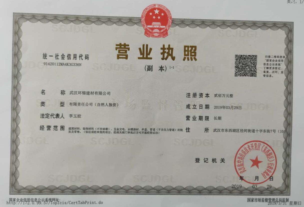 武汉环锦建材营业执照