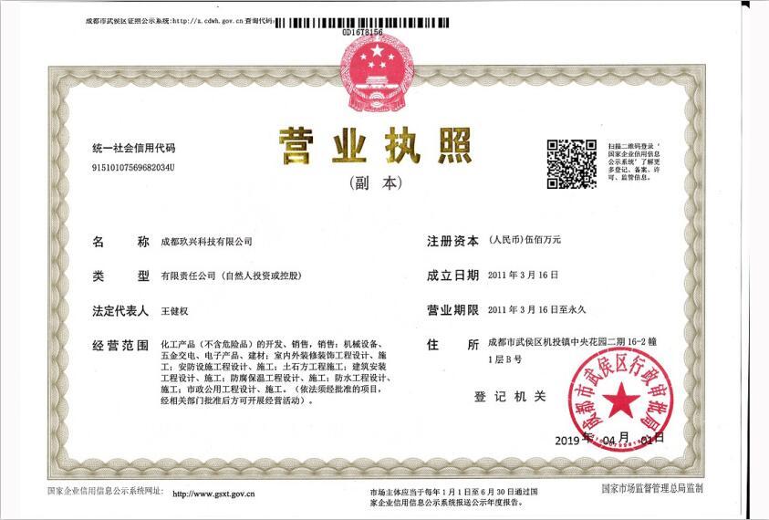 成都玖兴科技有限公司营业执照