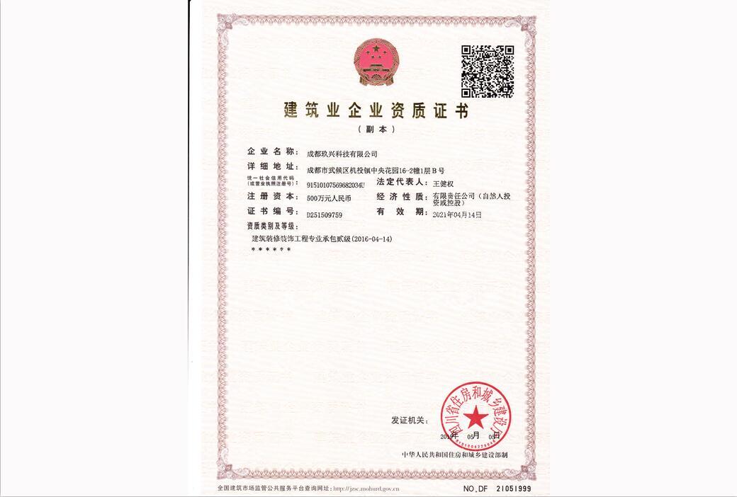 环氧树脂地坪建筑业企业证书