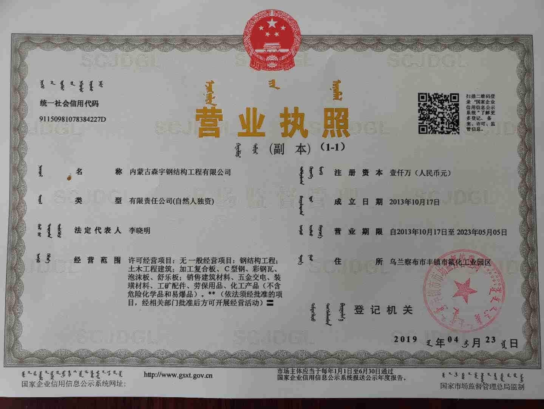 内蒙古森宇钢结构工程有限公司
