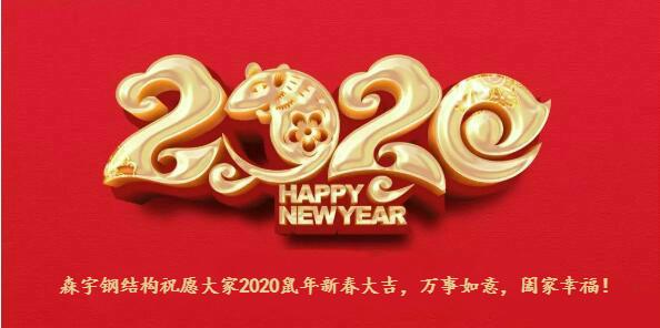 森宇钢结构祝愿大家2020鼠年新春大吉,万事如意,阖家幸福!