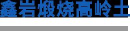 宜都市鑫岩煅烧高岭土有限公司