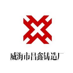 威海市昌鑫铸造厂