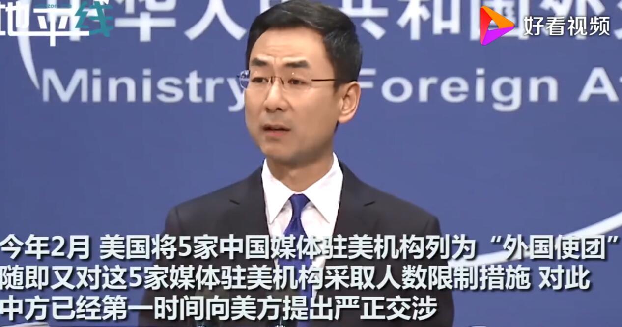 2020.7.1外交部宣布对美反制措施:要求美国联合通讯社等四家媒体向中方申报信息