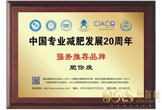中国专业减肥发展20年强势推荐机构塑你瘦