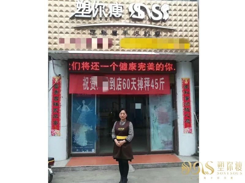 河南郑州加盟塑你瘦