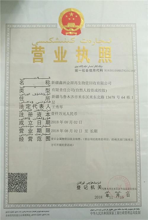 鑫洲金源营业执照