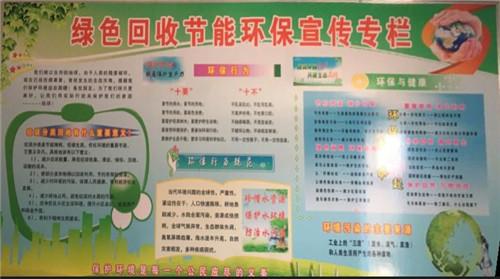 鑫洲金源环保宣传栏