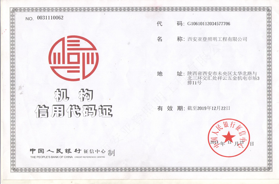 亚登机构信用代码证