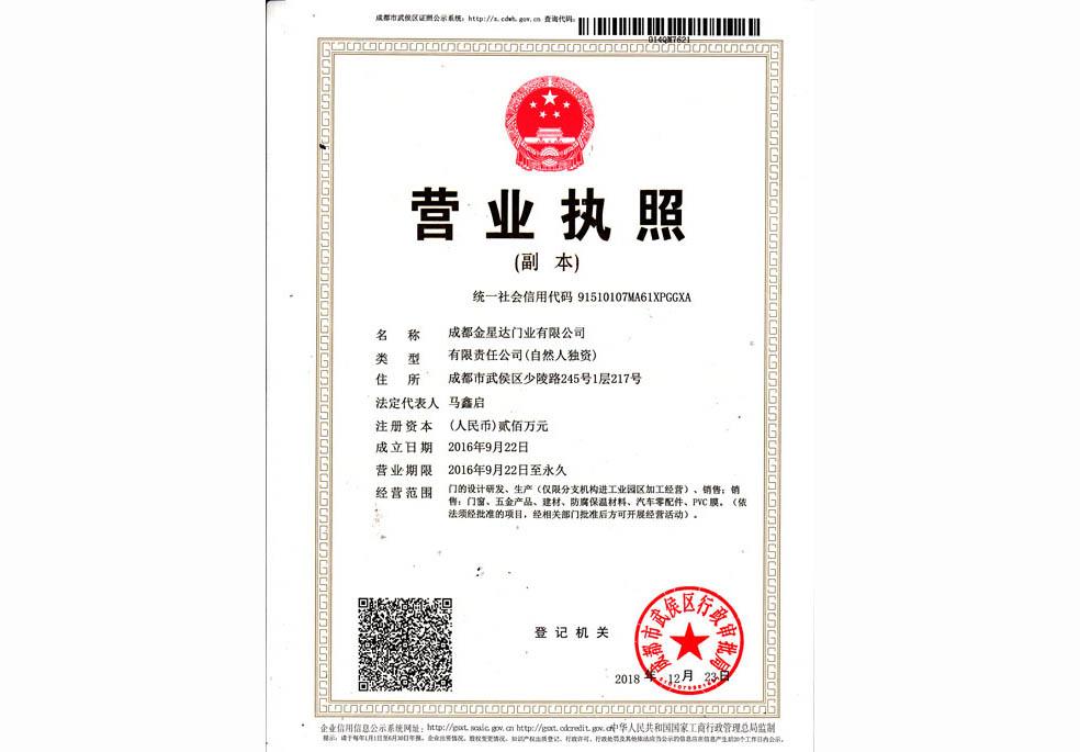 四川快速门厂家营业执照
