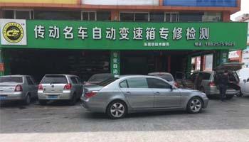 东莞寮步汽车维修店