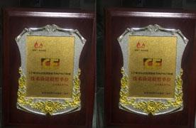 东莞自动变速箱维修的荣誉证书