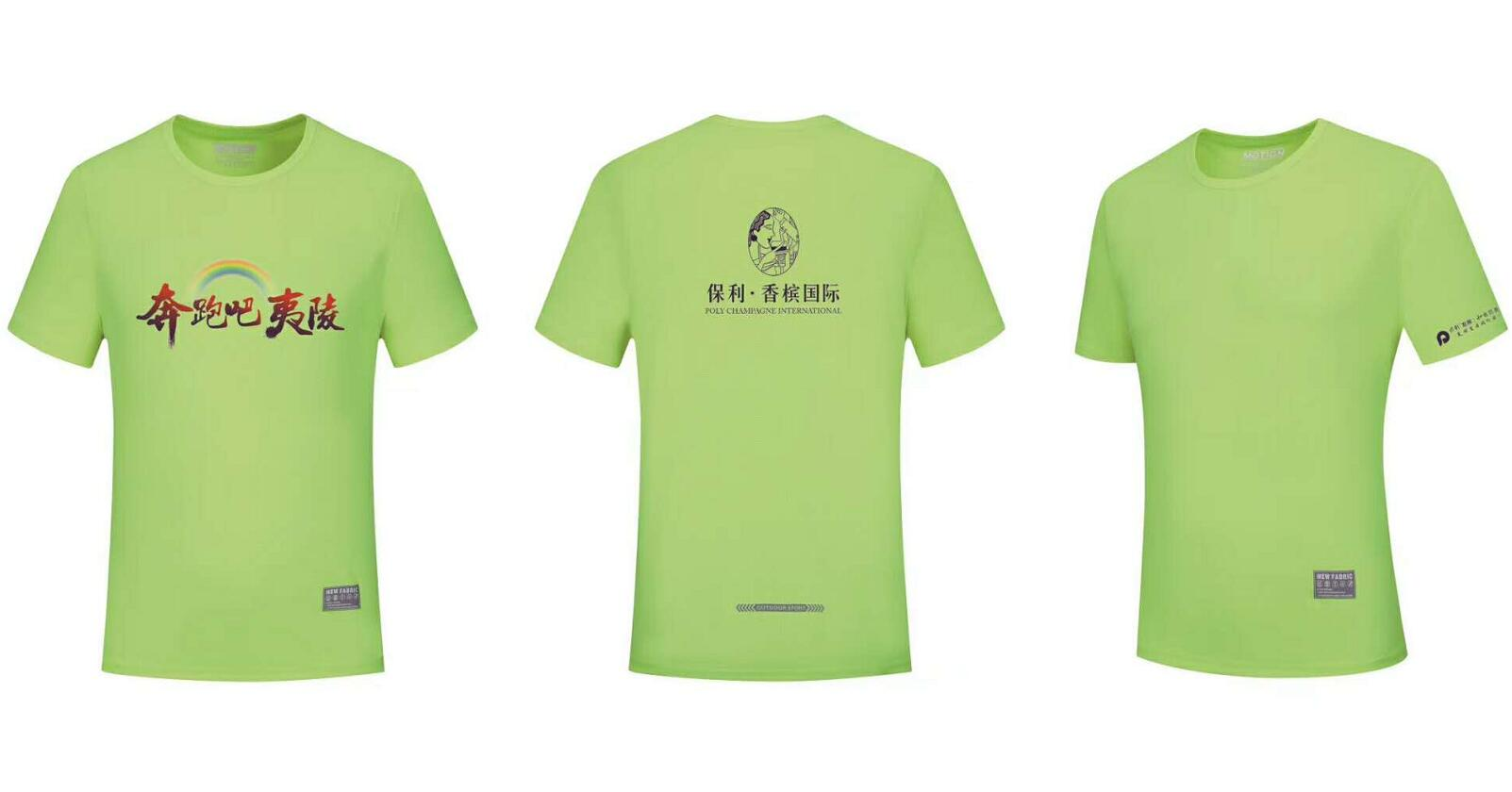 保利地產-1110件馬拉松活動T恤衫定制
