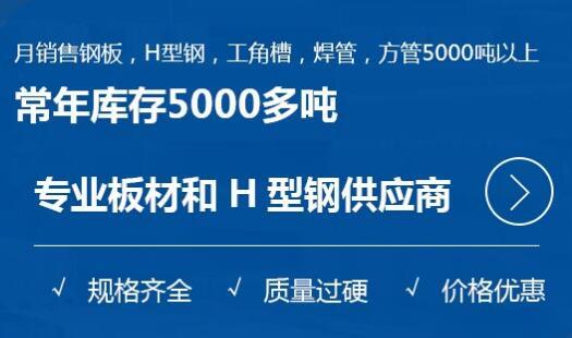 河南H型鋼批發廠家