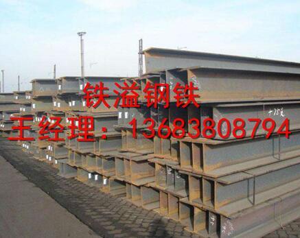 河南H型鋼銷售廠家