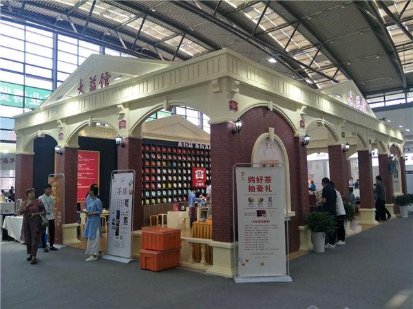 第十届西安国际茶业博览会