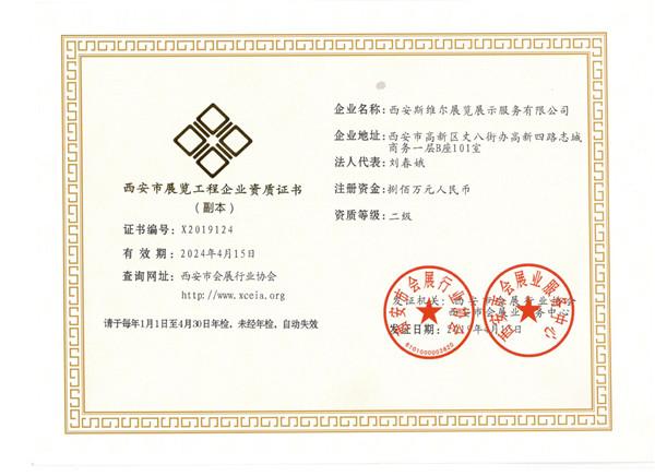 西安市展览工程企业资质证书