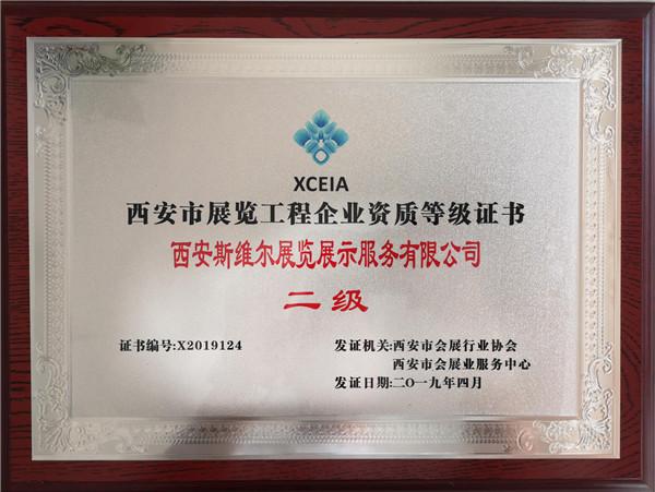 西安市展览工程企业资质等级证书