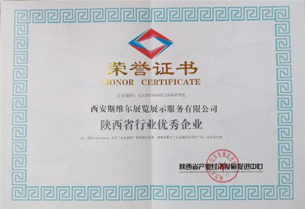 陕西省行业优秀企业