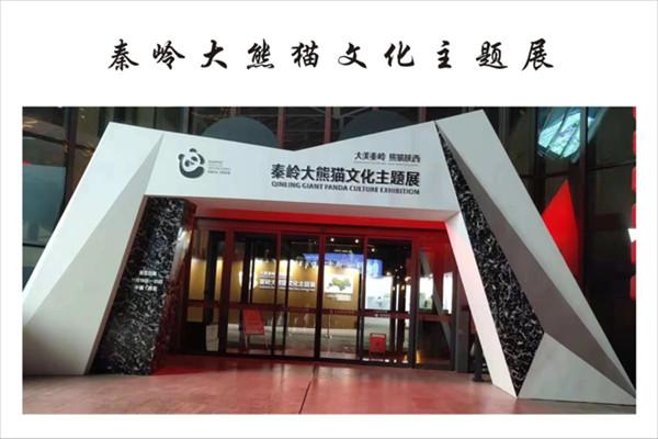 秦岭大熊猫文化主题展