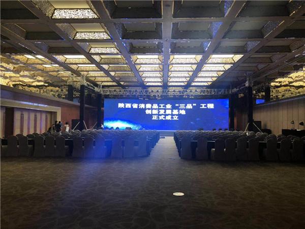 陕西省消费品三品工业高峰论坛