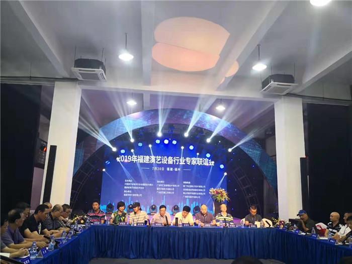 活动执行-2019福建演艺设备行业..联谊会