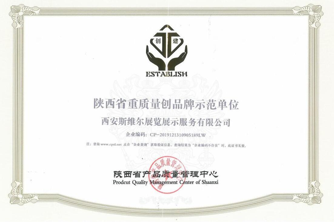 陕西省重质量品牌示范单位