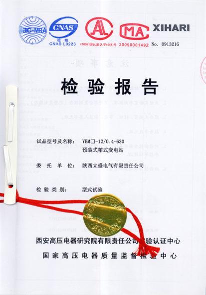 预装式箱式变电站检验报告