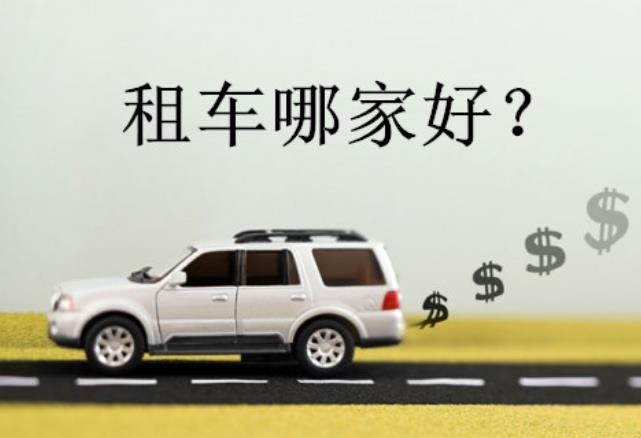 租车出游建议