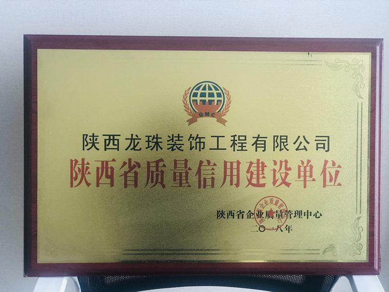 陕西省质量信用建设单位