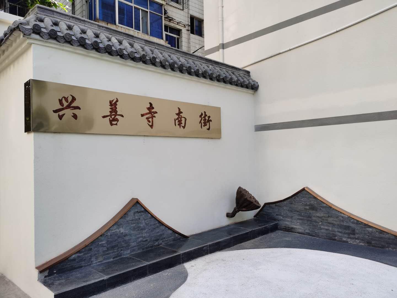 雁塔区兴善寺南街提升改造工程
