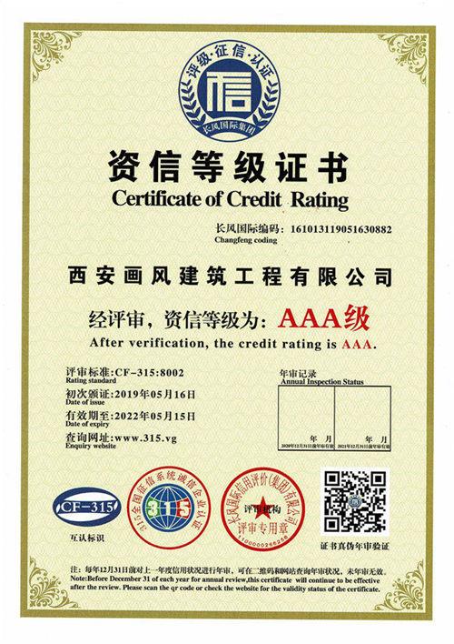 画风建筑工程公司获得资信等级证书