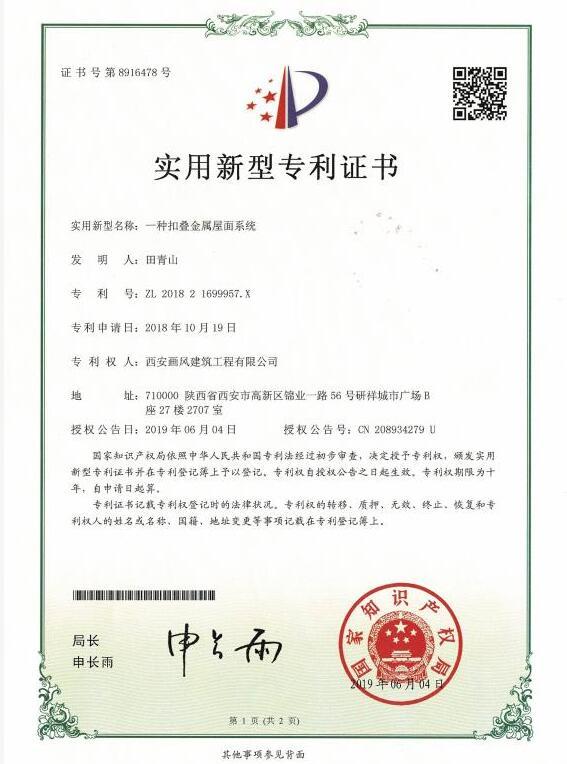 扣叠金属屋面系统专利证书
