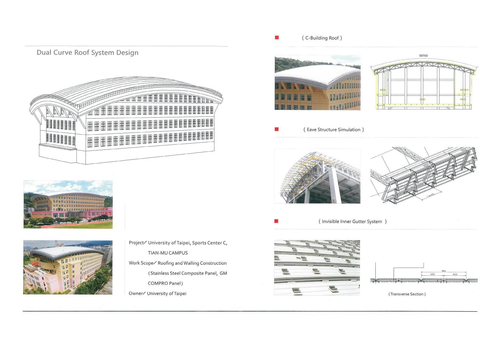 双曲屋面系统设计