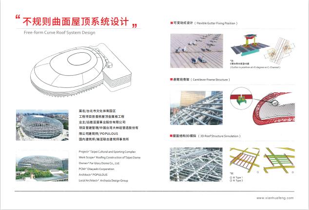 不规则曲面屋顶系统设计