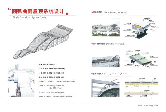 圆弧曲面屋顶系统
