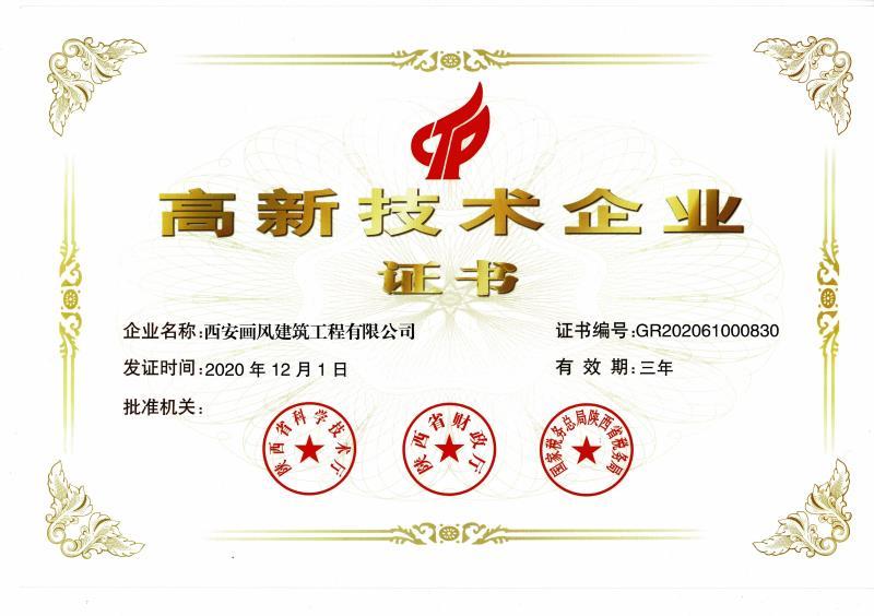 陕西省2020年高新技术企业