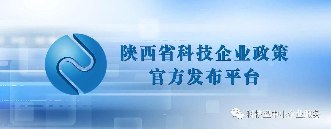 2832家 科技部火炬中心发布《陕西省2020年高新技术企业名单》