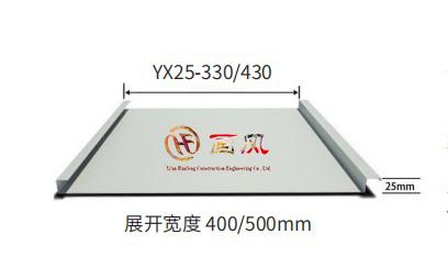 直立锁边矮立边系统 25-430 型