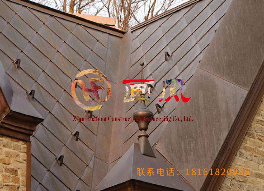 西安画风建筑工程有限公司 菱形铜瓦