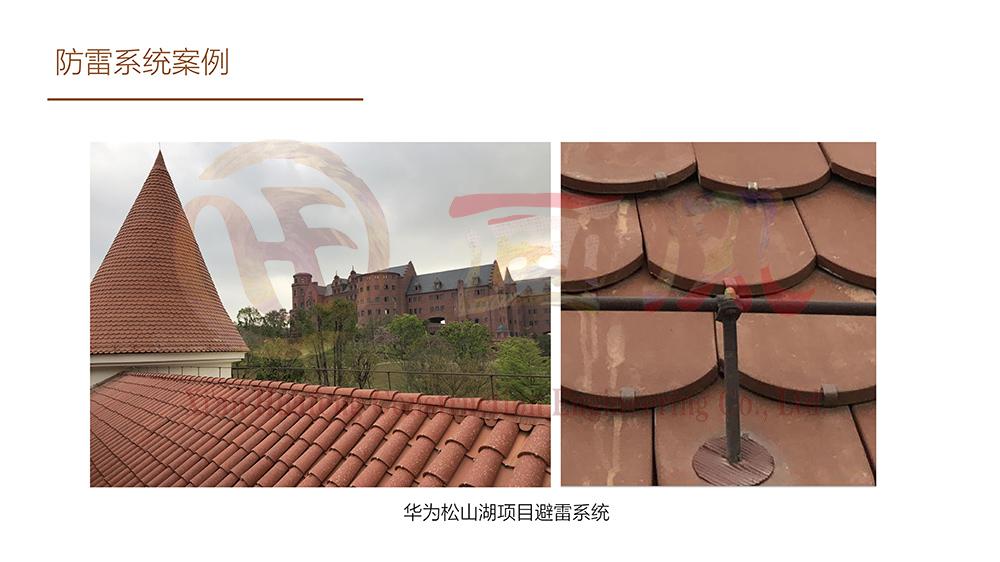 西安画风建筑工程有限公司防雷避雷系统