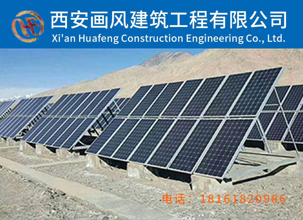 光伏储能太阳能发电