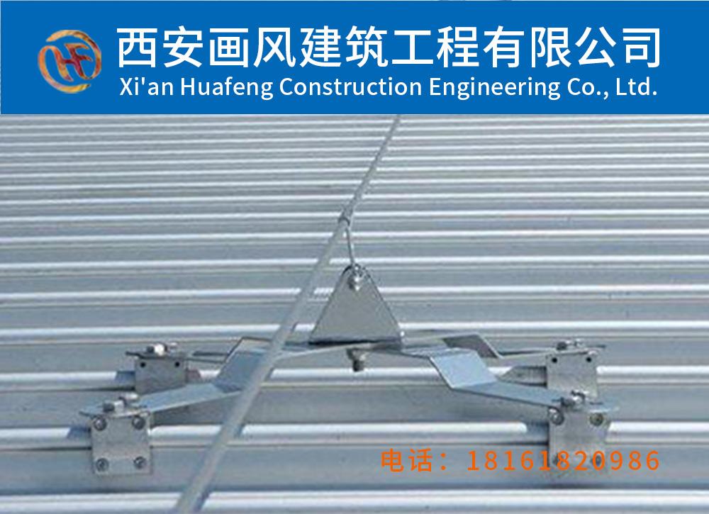 西安画风建筑工程有限公司防坠落系统