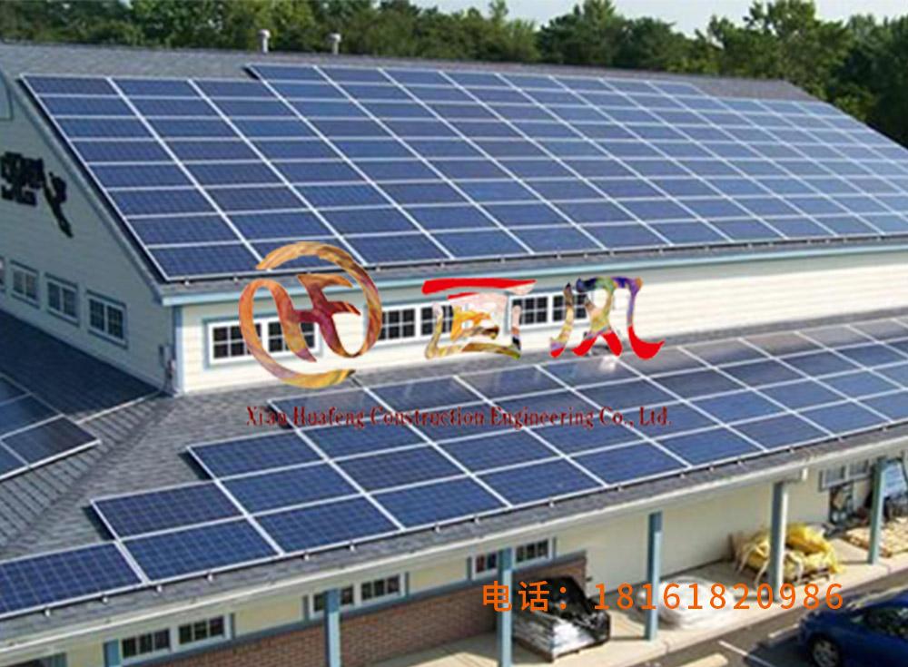 西安画风建筑工程有限公司分布式光伏发电系统